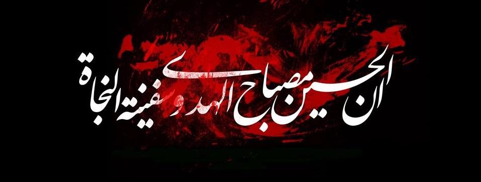 تسلیت و تعزیت ایام سوگواری ابا عبد الله الحسین