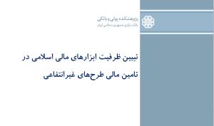 تبیین ظرفیت ابزارهای مالی اسلامی در تامین مالی طرحهای غیرانتفاعی