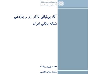 آثار بی ثباتی بازار ارز بر بازدهی شبکه بانکی ایران