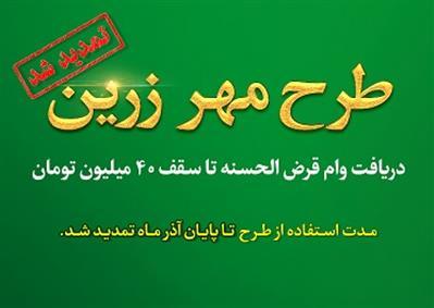 تمدید طرح «مهر زرین» بانک قرض الحسنه مهر ایران/ پرداخت تسهیلات قرض الحسنه تا سقف ۴۰۰ میلیون ریال