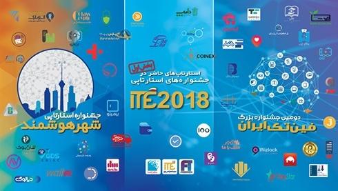 اعلام گروه نخست از استارت آپ های حاضر در ITE 2018