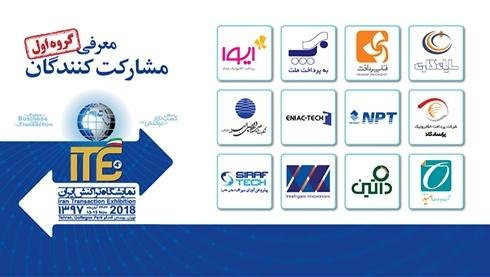 اعلام اسامی گروه نخست از مشارکتکنندگان در ITE 2018
