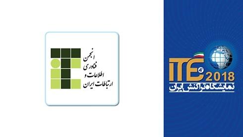 حضور انجمن فناوری اطلاعات و ارتباطات ایران در ITE 2018