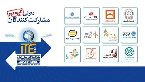 اعلام اسامی دومین و سومین گروه  از مشارکتکنندگان در ITE 2018