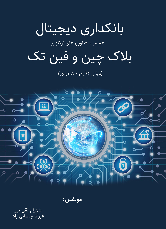 کتاب بانکداری دیجیتال همسو با فناوری های مالی نوظهور بلاک چین و فین تک (مبانی نظری و کاربردی) منتشر شد