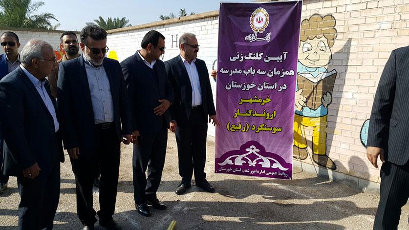 پرداخت سه هزار میلیارد ریال تسهیلات به بنگاه های کوچک و متوسط اقتصادی/ کلنگ زنی سه باب مدرسه در استان خوزستان