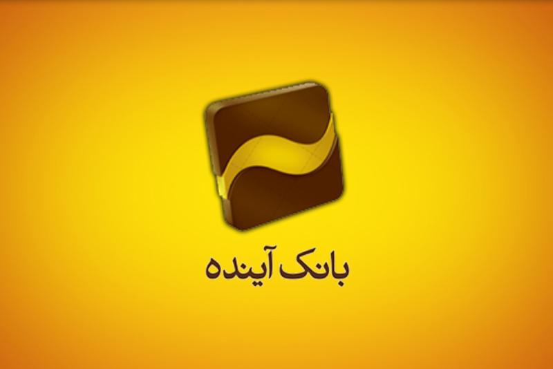 انتخاب بانک آینده از طرف بنکر به عنوان بانک سال جمهوری اسلامی ایران در ۲۰۱۸
