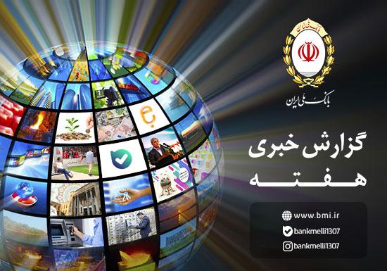 بسته خبری هفته دوم آذر ماه 97 بانک ملی ایران