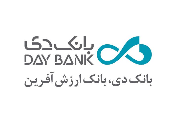 درخشش بانک دی در شبکههای اجتماعی