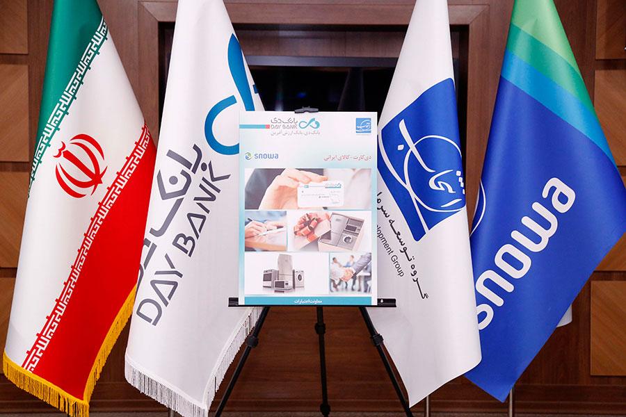 تفاهم نامه همکاری بین بانک دی و گروه انتخاب منعقد شد