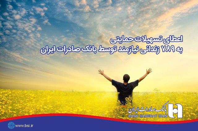 اعطای تسهیلات حمایتی به ٧٨٩ زندانی نیازمند توسط بانک صادرات ایران
