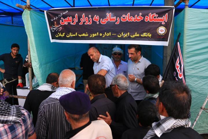 ادامه خدمات رسانی بانک ملی ایران به زائران حسینی