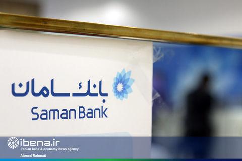 شفافسازی تحولات مالی بانک سامان