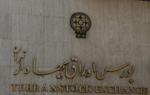 انجام سومین عرضه اولیه سهام سال ۹۷ در بورس تهران
