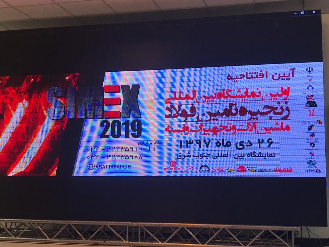 افتتاح اولین نمایشگاه بینالمللی زنجیره تأمین فولاد و ماشینآلات و تجهیزات وابسته استان کرمان با حضور مدیرعامل بانک توسعه تعاون