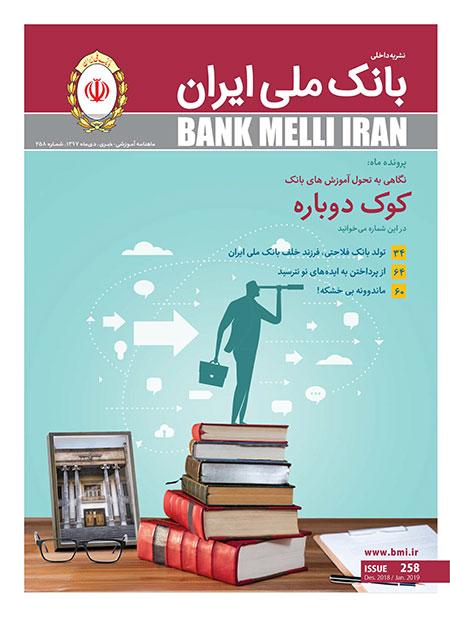 انتشار شماره 258 مجله بانک ملّی ایران