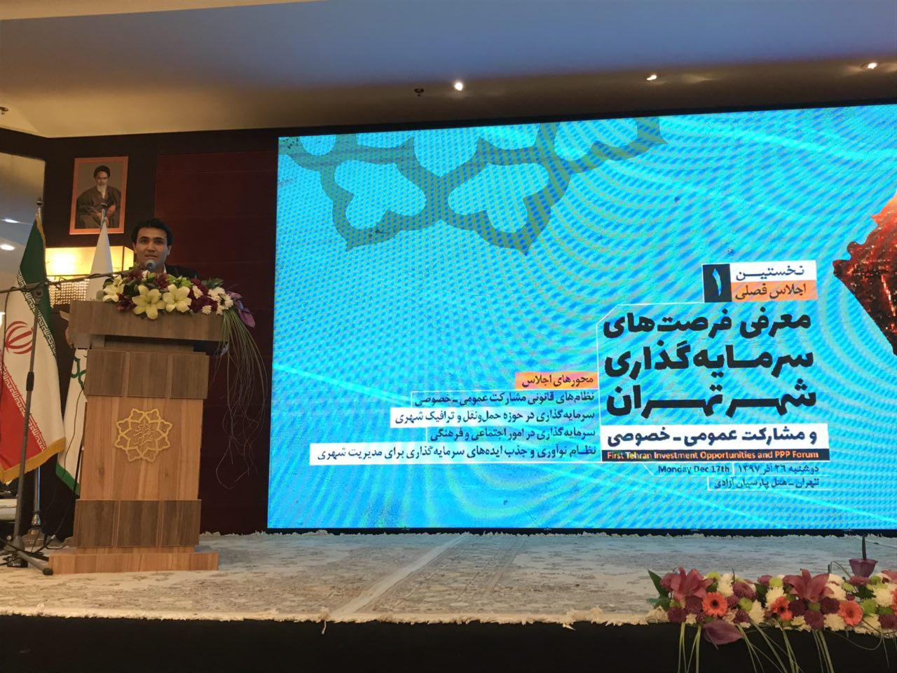 نخستین دوره اجلاس فصلی فرصتهای سرمایهگذاری شهر تهران برگزار گردید