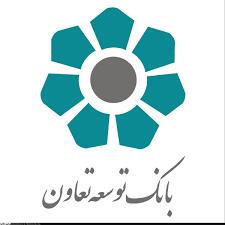 اعلام شعب کشیک بانک توسعه تعاون در روزهای سوم و چهارم فروردین 98