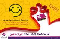عیدی هوشمند بانک ایران زمین؛ کارت هدیتو خودت شارژ کن