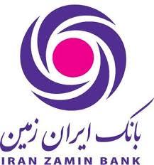 برنده طرح تابلو سردر شعب بانک ایران زمین اعلام شد