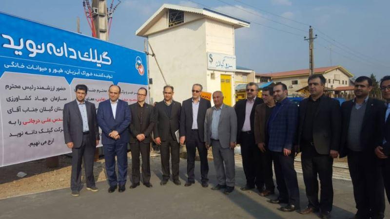 بازدید هیئتمدیره بانک توسعه تعاون از شرکت گیلک دانه نوید شهرستان رشت