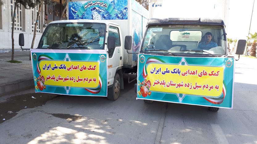 خدمت رسانی بی وقفه بانک ملی ایران در مناطق سیل زده