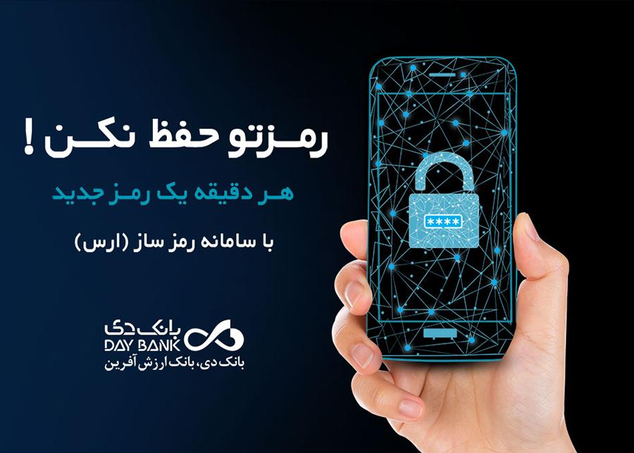 اپلیکیشن رمزساز (اَرَس) در بانک دی راه اندازی شد