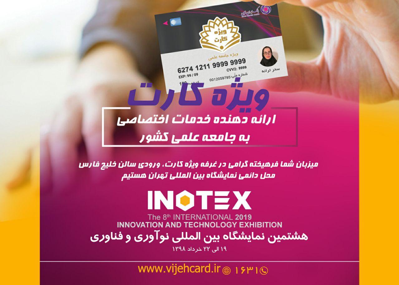 «ویژه کارت» بانک ایران زمین؛ مرکز ارائه دهنده خدمات اختصاصی به جامعه علمی کشور
