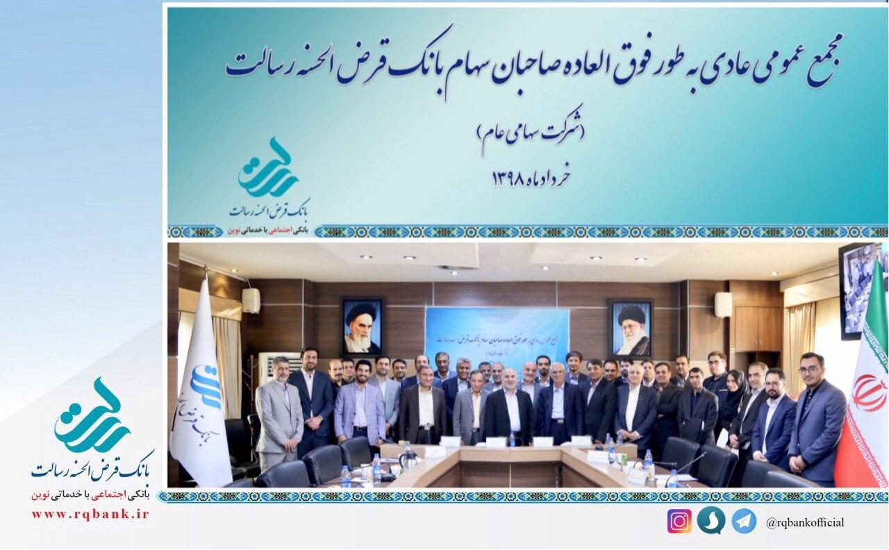 مجمع بانک قرض الحسنه رسالت برگزار شد