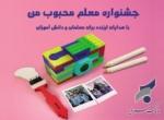 معرفی برگزیدگان مسابقه عکس اینستاگرامی بانک سرمایه به مناسبت روز معلم