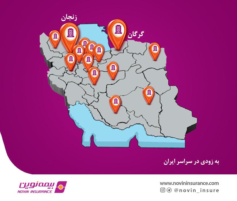 بیمه نامه جامع مجتمعهای مسکونی نوین این بار در زنجان و گرگان رونمایی شد