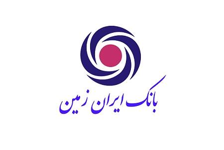 ساعات کاری شعب استانی بانک ایران زمین به جز ۴ استان به روال پیشین بازگشت
