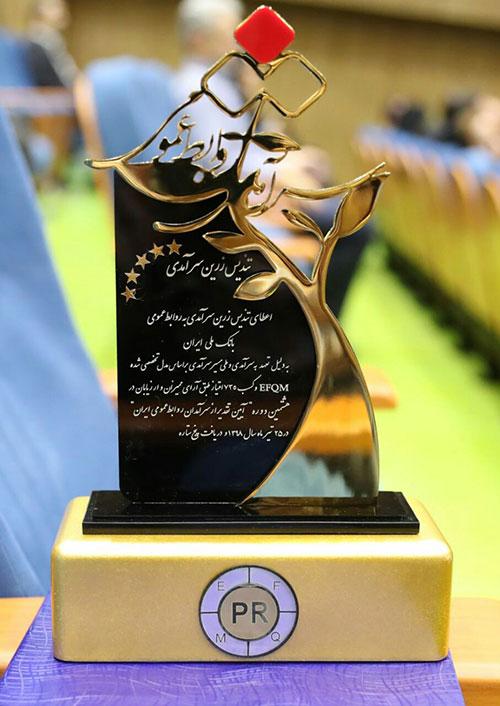 روابط عمومی بانک ملی ایران تندیس زرین سرآمدی را دریافت کرد