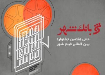بانک شهر حامی جشنواره فیلم شهر