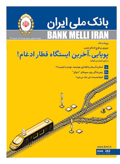 انتشار شماره 263 مجله بانک ملی ایران