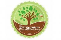 همراهی بانک ایران زمین با جشنواره ملی روز جنگلبان
