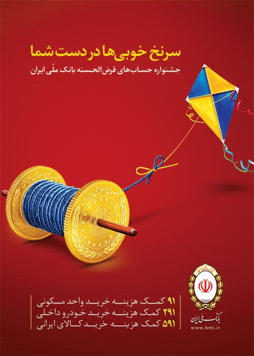 برای شرکت در چهلمین مرحله قرعهکشی حسابهای قرض الحسنه پسانداز بانک ملی ایران هنوز فرصت باقی است!