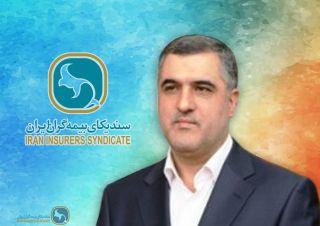 دبیر کل سندیکای بیمه گران ایران انتخاب شد