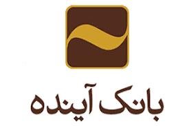 شعب و ادارات بانک آینده روز دوشنبه در تهران تعطیل است