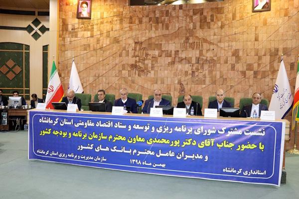 حضور مدیرعامل بانک ملت در نشست شورای برنامه ریزی استان کرمانشاه