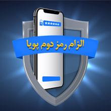رمز دوم ثابت بانک ملی ایران با محدودیت فعال است