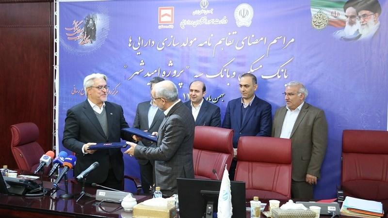 اجرای پروژه مشارکتی در شرق تهران توسط بانکهای سپه و مسکن