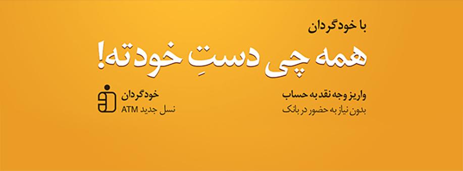 دستگاه های «خودگردان» جایگزین شعب بانک ملی ایران برای دریافت وجه نقد شدند