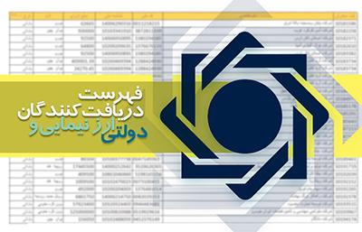 فهرست دریافتکنندگان ارز نیمایی و دولتی به روز رسانی شد
