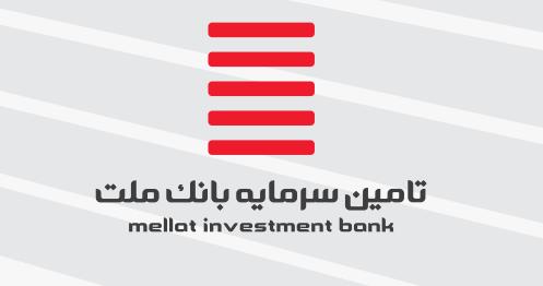 بیستمین عرضه اولیه در سال 98 : شرکت تامین سرمایه بانک ملت با نماد تملت عرضه شد