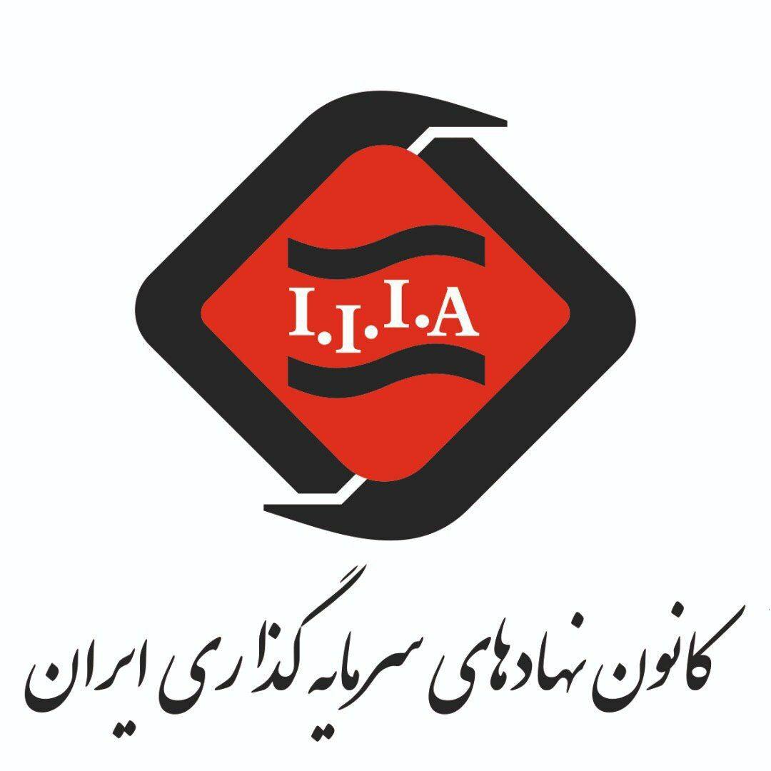اعلام برگزاری مجمع عمومی عادی سالیانه کانون نهادهای سرمایهگذاری ایران