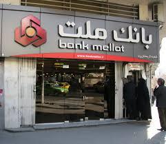تغییر ساعت کار  واحدهای بانک ملت از روز ۱۰ خرداد ۹۹
