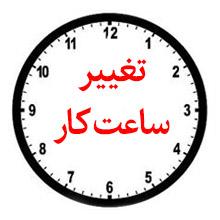 ساعت کاری جدید واحدهای بانک ملی ایران از 10 خرداد 99