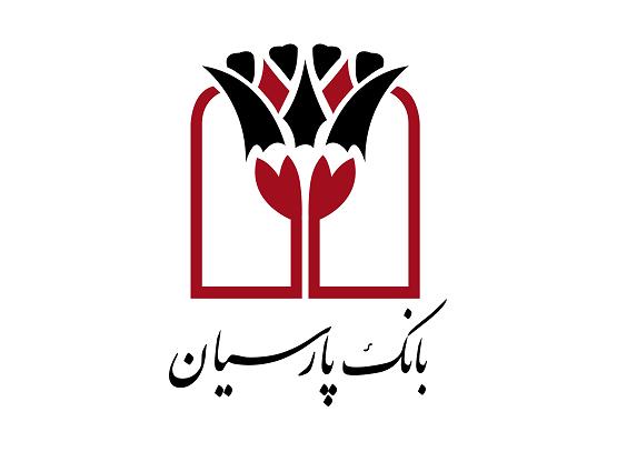 مجامع عمومی عادی سالانه و فوق العاده بانک پارسیان برگزار و به صورت آنلاین پخش می شود