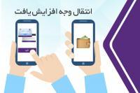 سقف انتقال کارت به کارت بانک ایران زمین افزایش یافت